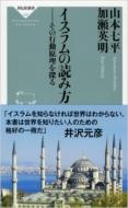イスラムの読み方 その行動原理を探る 祥伝社新書