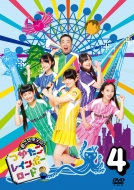 Tsukatako Rainbow Road 4