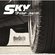 Fast And Furious 7 -Sky Mission-Soundtrack [Japan Domestic Edition]