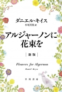 アルジャーノンに花束を ハヤカワ文庫NV