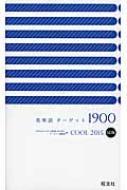英単語ターゲット1900 COOL 2015
