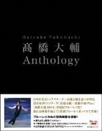 高橋大輔 Anthology