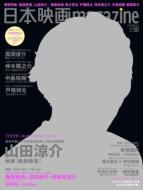 日本映画magazine vol.50 OAK MOOK