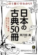 この1冊で早わかり!日本の古典50冊 あらすじ、名場面、味わい方まで 知的生きかた文庫