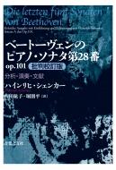 ベートーヴェンのピアノ・ソナタ第28番op.101批判校訂版 分析・演奏・文献