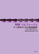 発展ソルフェージュ 中・上級者のための視唱課題集 ソルフェージュ教育ライブラリー