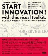 START INNOVATION!with this visual toolkit. スタート・イノベーション! ビジネスイノベーションをはじめるための実践ビジュアルガイド&思考ツールキット