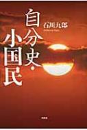 ローチケHMV石川九郎/自分史・小国民