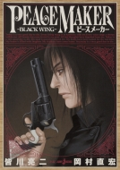 PEACE MAKER -BLACK WING-JUMP j BOOKS