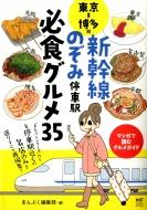 東京←→博多間 新幹線のぞみ停車駅必食グルメ35 メディアファクトリーのコミックエッセイ