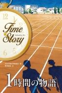 1時間の物語 タイムストーリー