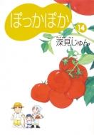 ぽっかぽか 14 You漫画文庫