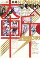 大斬 -オオギリ-ジャンプコミックス