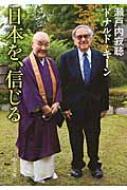日本を、信じる 中公文庫