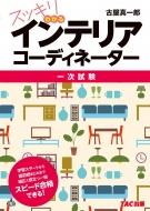 HMV&BOOKS online古屋真一郎/スッキリわかるインテリアコーディネーター