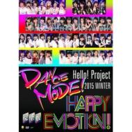Hello!Project2015 WINTER〜DANCE MODE!・HAPPY EMOTION!〜