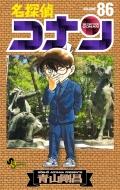 名探偵コナン 86 少年サンデーコミックス