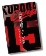 黒田博樹 カープ復帰記念DVD 黒田博樹のカープ愛 〜野球人生最後の決断〜