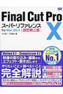 Final Cut Pro X スーパーリファレンス for Mac OS X