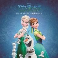 アナと雪の女王 / エルサのサプライズ:Perfect Day 〜特別な一日〜