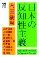 日本の反知性主義犀の教室