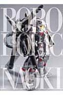 ROBOHOLIC 3Dクリエイターズワークス NAOKI立体作品集 DENGEKI HOBBY BOOKS