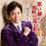 歌い継ぐ!昭和の流行歌VI