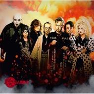 地獄のアロハ 【通常盤】(CD+DVD)