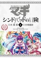 マギ シンドバッドの冒険 6 OVA付き特別版 小学館プラス・アンコミックスシリーズ
