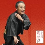 朝日名人会ライヴシリーズ104::五街道雲助10 髪結新三(上・下)