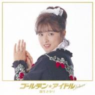 ゴールデン☆アイドル デラックス 国生さゆり (+DVD)【完全生産限定盤】