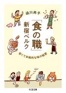 「食の職」新宿ベルク 安くて本格的な味の秘密 ちくま文庫