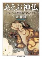 あそぶ神仏 江戸の宗教美術とアニミズム ちくま学芸文庫