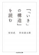 『「いき」の構造』を読む ちくま学芸文庫