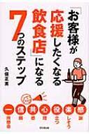 「お客様が応援したくなる飲食店」になる7つのステップ DO BOOKS