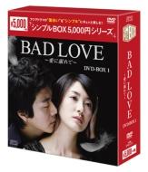BAD LOVE〜愛に溺れて〜DVD-BOX1