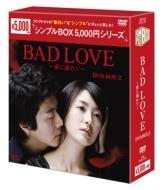 BAD LOVE〜愛に溺れて〜DVD-BOX2