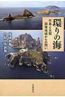 環りの海 竹島と尖閣 国境地域からの問い