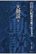天動説 山田正紀時代小説コレクション