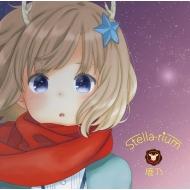 Stella-rium 【初回限定盤 CD+DVD】 / TVアニメ「放課後のプレアデス」オープニングテーマ