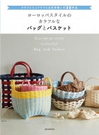 HMV&BOOKS online高宮紀子/ヨーロッパスタイルのカラフルなバッグとバスケット クラフトバンドでつくる日常使いの30作品