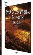 クラシック音楽のトリセツ SB新書