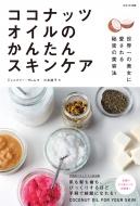 HMV&BOOKS onlineジェニファー・サレム/ココナッツオイルのスキンケア