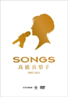 SONGS 高橋真梨子 2007-2014 DVD 3巻セット