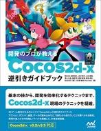 開発のプロが教えるCocos2d‐x逆引きガイドブック