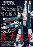 超時空要塞マクロス SDF-1マクロス艦 徹底解剖 〜1/2400スケール マクロス艦ペーパークラフト付き〜
