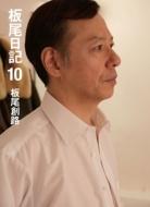 【サイン本】 板尾日記 10