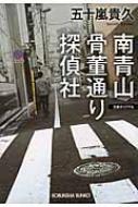 南青山骨董通り探偵社 光文社文庫