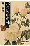 バラの中の死 光文社文庫