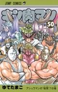 キン肉マン 50 ジャンプコミックス